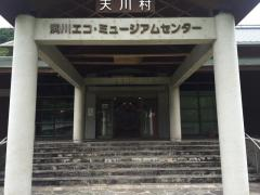 天川村洞川エコミュージアムセンター