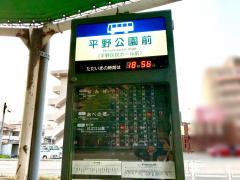 「平野公園前」バス停留所