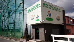 枚方ゴルフセンター