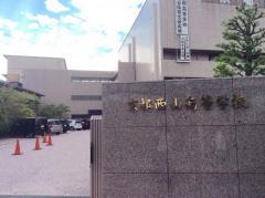 京都西山高校