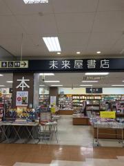 未来屋書店 青森西店