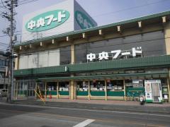 中央フード山手店