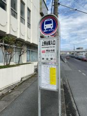 「上熊谷駅入口」バス停留所