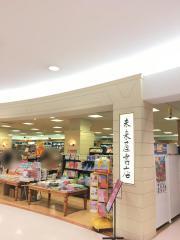 未来屋書店 三好店