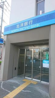 北洋銀行稚内支店