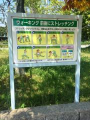 美賀多台公園