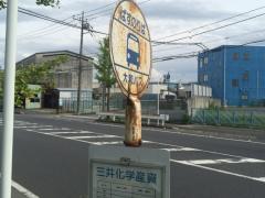 「三井化学産資」バス停留所