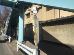「世尊院前」バス停留所