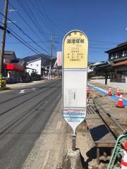「道灌塚前」バス停留所