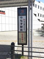「中もず駅前(南)」バス停留所