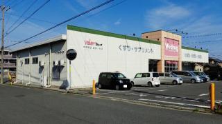 V・drug 富貴ノ台店