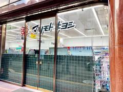 マツモトキヨシ 心斎橋店
