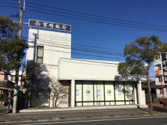 宮崎銀行赤江支店