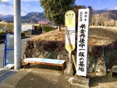 「蔵林寺」バス停留所