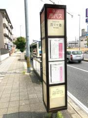 「百々ケ池」バス停留所