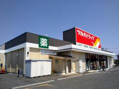 ツルハドラッグ 愛知川店