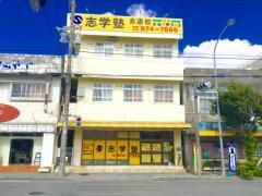 志学塾赤道校
