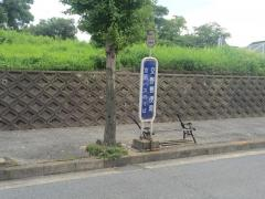 「交野郵便局」バス停留所