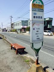 「西小学校」バス停留所