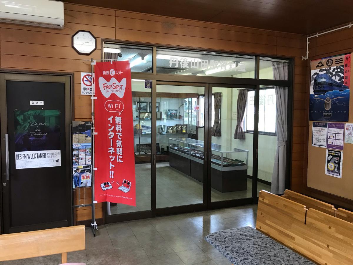 丹後山田駅資料室