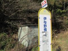 「伊与野橋」バス停留所