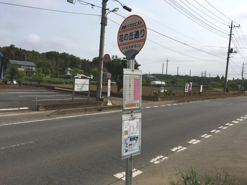 バス停全景(宮原駅西口行)。