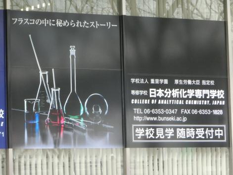 ブン 専門 カガク 学校 センモンガッコウ 日本 分析 化学 ニホン セキ