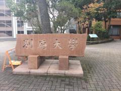 別府大学別府キャンパス