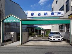 泉谷診療所