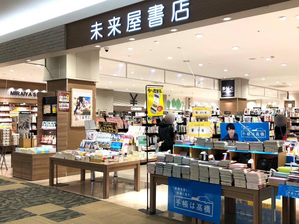 未来屋書店 久御山店
