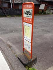 「JA狩野支店」バス停留所