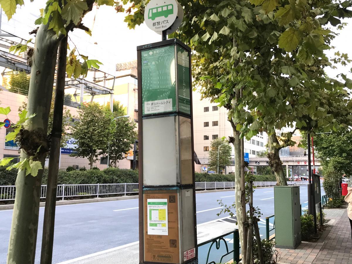 東京ドームシティバス停