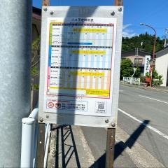 「百目木」バス停留所