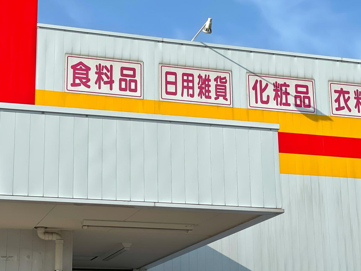 ダイレックス東福原店