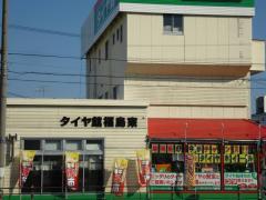 タイヤ館 福島東