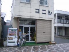 コニシ商店