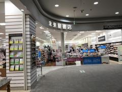 未来屋書店 ナゴヤドーム前店
