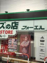 フォーエル熊本近見店