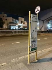 「旭橋入口」バス停留所