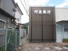 阿波銀行牟岐支店