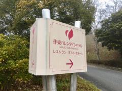 作東バレンタインホテル