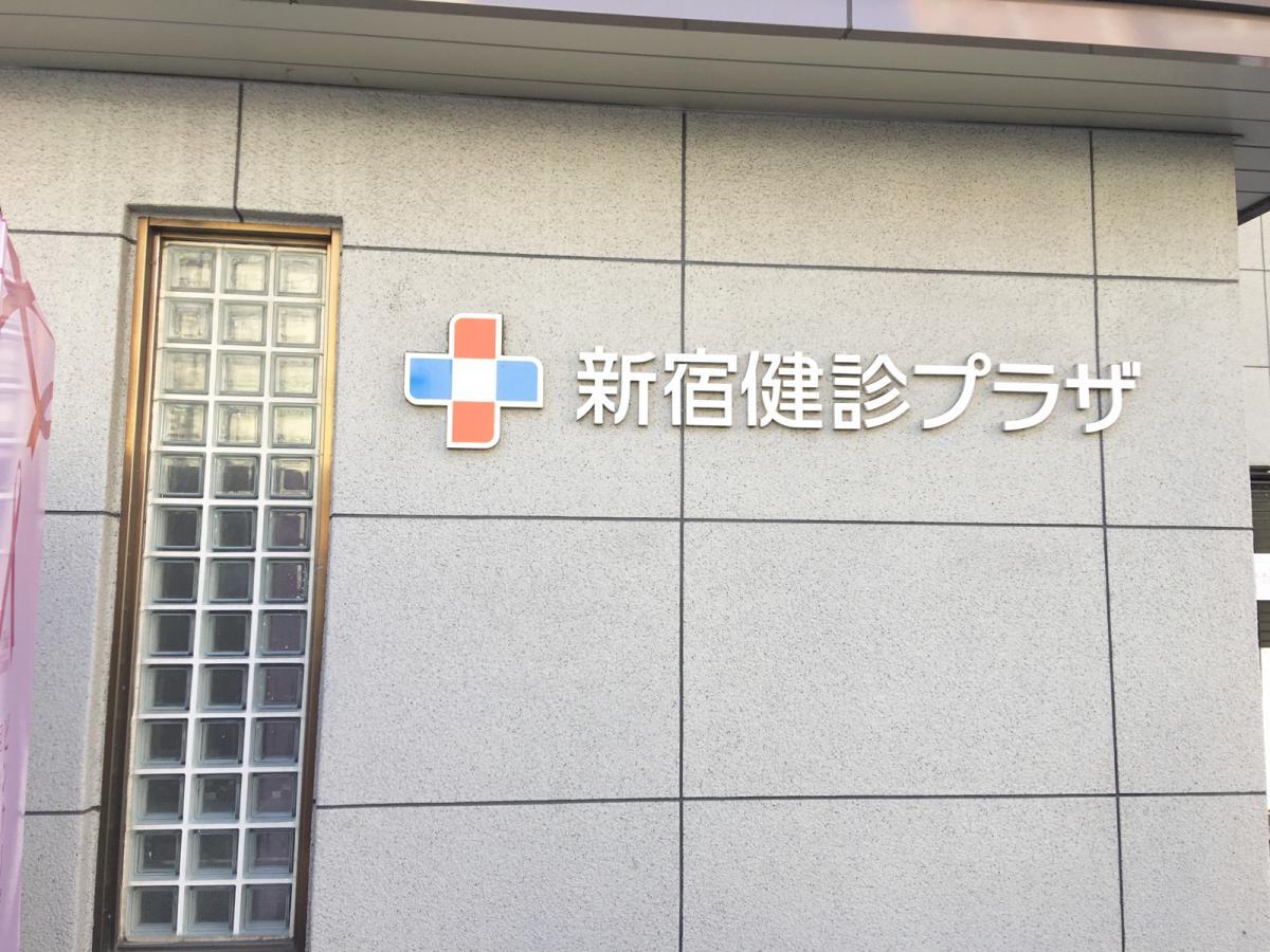 検診 プラザ 新宿 日刊建設工業新聞 »