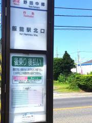 「八木」バス停留所