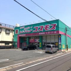 ディスカウントドラッグコスモス 水前寺駅通店