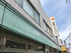 株式会社証券ジャパン 元住吉支店