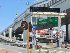 浦和北出入口(IC)