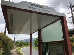「小瀬保健福祉ゾーン」バス停留所