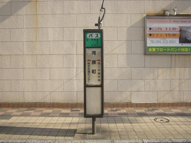 「河原町(熊本市)」バス停留所