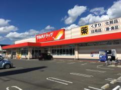 ツルハドラッグ 盛岡大館町店