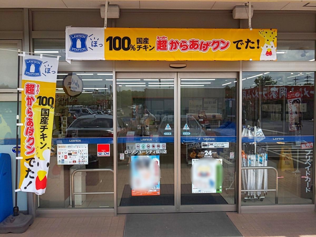 ローソンユーシティ桜川店